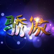 骄傲★打会游戏