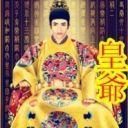 🐲皇族龍少🐲