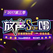 放声show唱001