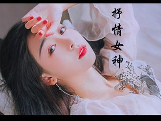 Rq.柔情女神