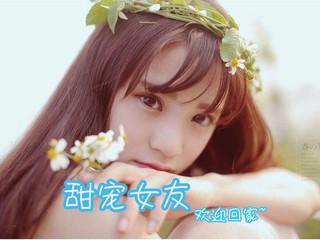 ML.蜜恋女友
