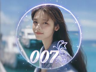 007交友互动🦄️
